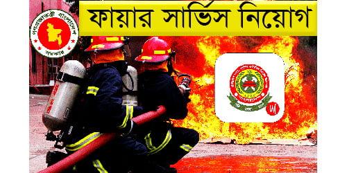 Fire Service Jobs Circular