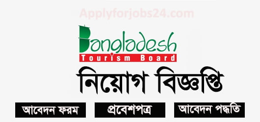 Bangladesh Tourism Board Job Circular