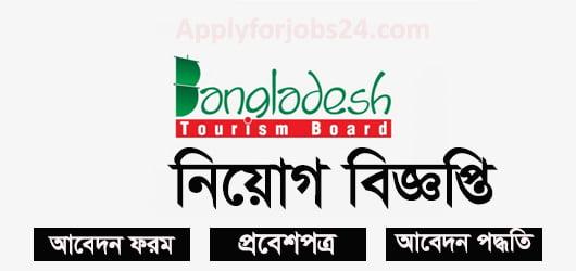Bangladesh Tourism Board Job Circular