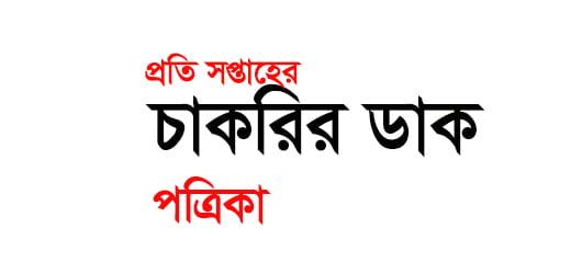 Saptahik Chakrir Dak Potrika
