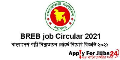 বাংলাদেশ পল্লী বিদ্যুতায়ন বোর্ডে নিয়োগ বিজ্ঞপ্তি – BREB Job Circular 2021