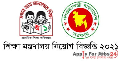 Ministry of Education Job Circular 2021