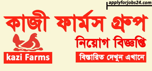Kazi Farms Job Circular 2021
