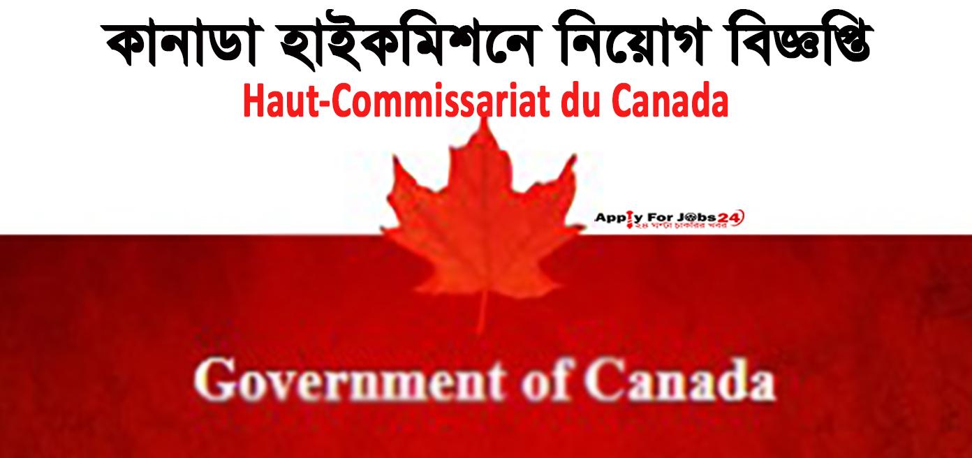 কানাডা হাইকমিশনে নিয়োগ বিজ্ঞপ্তি Canada Job Circular