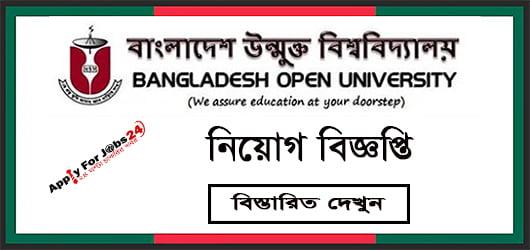 বাংলাদেশ উন্মুক্ত বিশ্ববিদ্যালয় নিয়োগ বিজ্ঞপ্তি