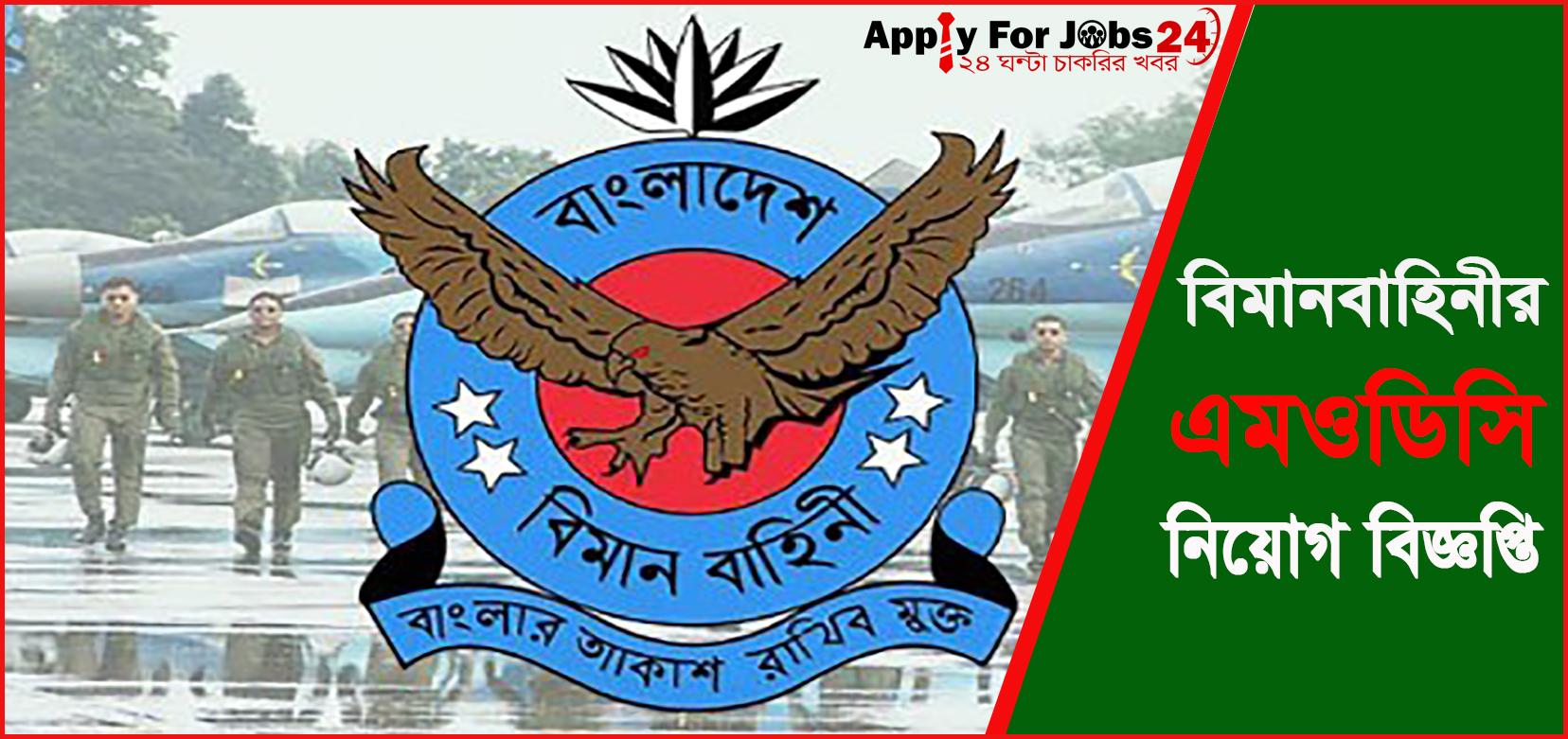 বাংলাদেশ বিমানবাহিনীতে এমওডিসি নিয়োগ বিজ্ঞপ্তি
