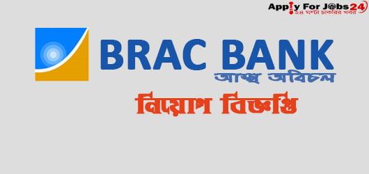 ব্র্যাক ব্যাংক নিয়োগ ২০২১ BRAC Bank Limited Job Circular