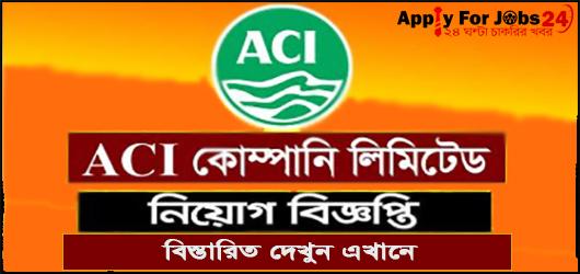 এসিআই নিয়োগ বিজ্ঞপ্তি ২০২১ (ACI group Job Circular)