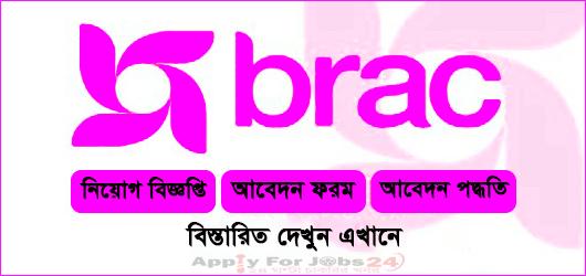 ব্র্যাক এনজিও নিয়োগ বিজ্ঞপ্তি 2021 BRAC NGO