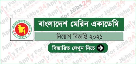 বাংলাদেশ মেরিন একাডেমি নিয়োগ বিজ্ঞপ্তি ২০২১