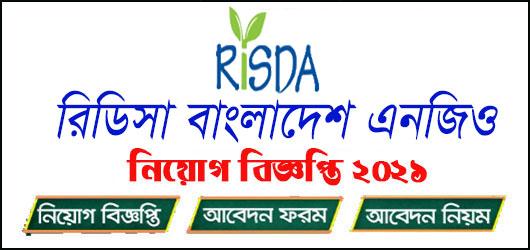 RIDISA NGO চাকরির নিয়োগ বিজ্ঞপ্তি