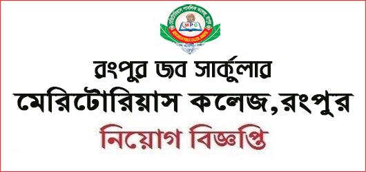 রংপুর মেরিটোরিয়াস কলেজ নিয়োগ বিজ্ঞপ্তি